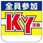 危険予知活動(KY活動)とチェックシート