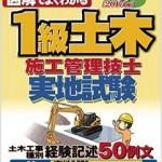 1級土木施工管理技士を一発合格するための勉強方法と論文対策