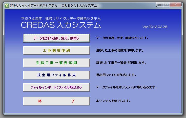 平成29年度版CREDAS入力システムダウンロー …